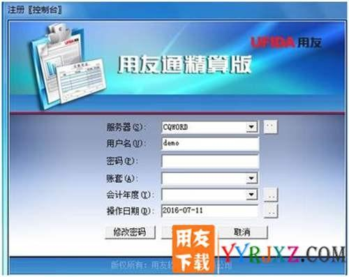 用友通T3精算标准版10.5财务软件免费试用官方正版下载地址-非破解版
