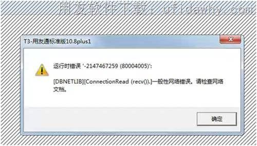 用友T3提示:运行时错误'-2147220991(80040201)'一般性网络错误。请检查网络文档。