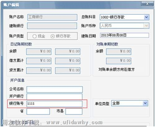 出纳通账户编辑页面图示