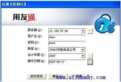 用友通普及版10.2_用友T3财务通普及版10.2免费下载地址