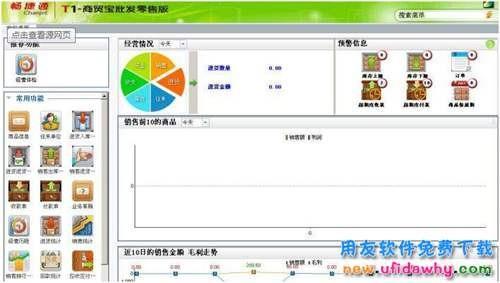 用友财务软件T1商贸宝普及版免费下载