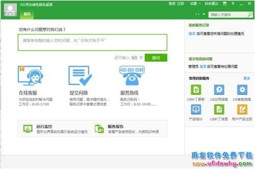 用友U8ISD用友绿色服务桌面安装程序免费下载和安装教程