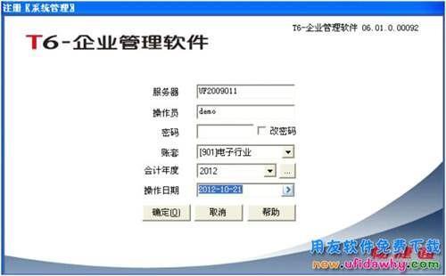 用友财务软件T6企业管理软件ERP免费下载