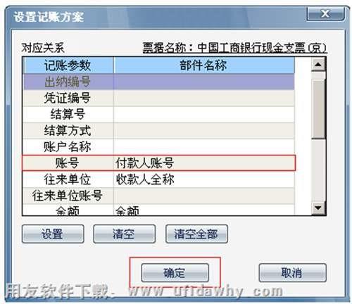 设置记账方案图示