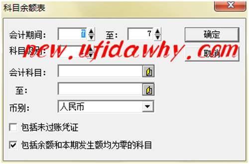 金蝶记账王怎么样设定科目余额表查询条件