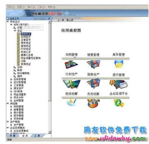用友T6中小企业管理软件V3.3plus1试用版