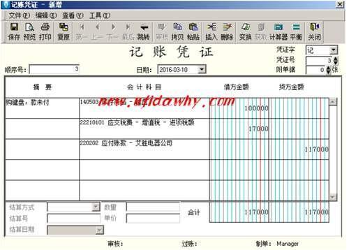 关于金蝶KIS记账王凭证录入的所有操作