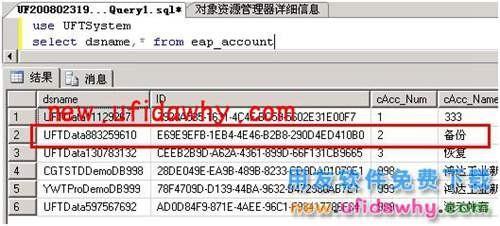用友T3企管通数据库备份和数据库恢复的操作步骤图文教程