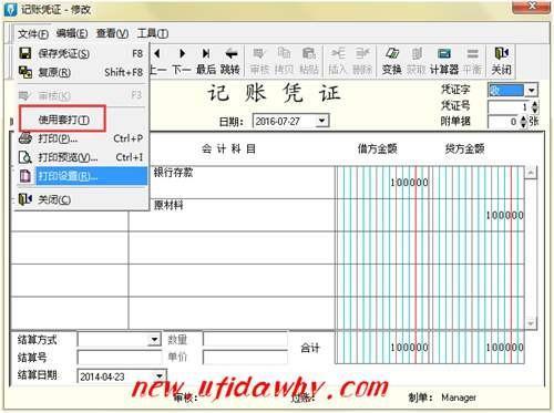 金蝶KIS记账王凭证修改与打印的操作图文教程