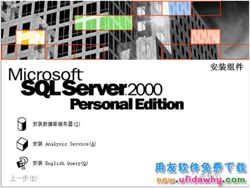 MICROSOFT SQL SERVER2000+sp4补丁下载地址