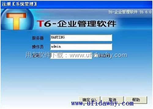 用友T6船舶行业企业信息化管理方案