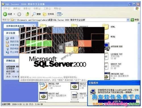 安装用友软件所需SQL server2000 sp4补丁免费下载