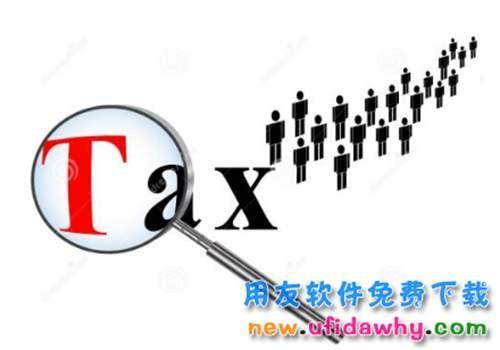 精华:税务会计整理的个人所得税合理避税的九大途径
