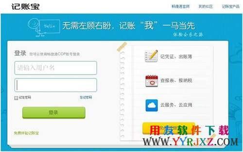 用友畅捷通云+端记账宝免费试用版官方下载地址-非破解版