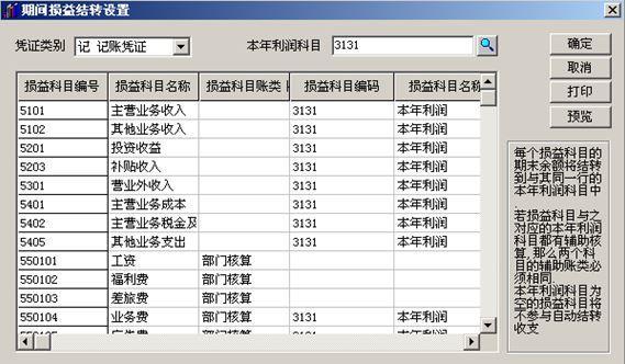 用友u8财务软件官网的相关图片