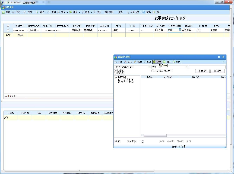 erp服装管理软件的相关图片